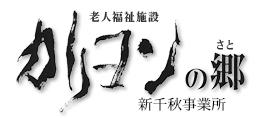 老人福祉施設 カリヨンの郷 新千秋事業所